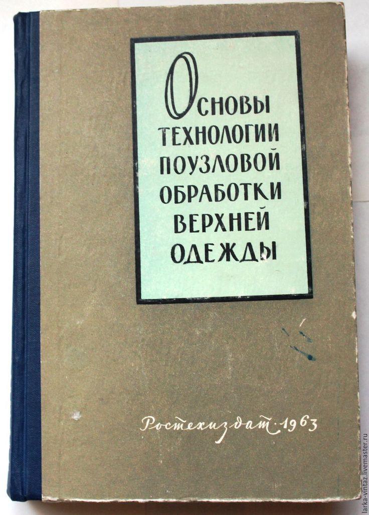 Купить Книга Основы технологии поузловой обработки верхней одежды 1963 год…