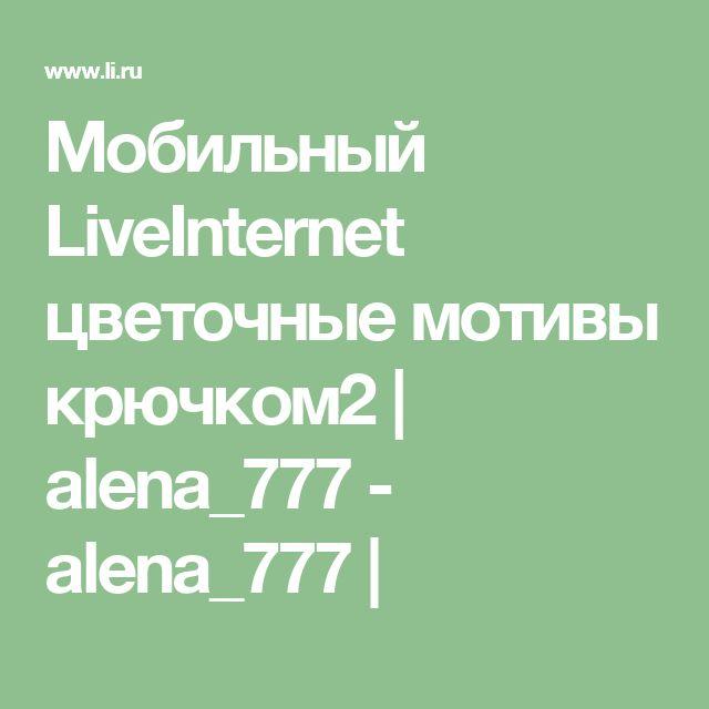 Мобильный LiveInternet цветочные мотивы крючком2   alena_777 - alena_777  