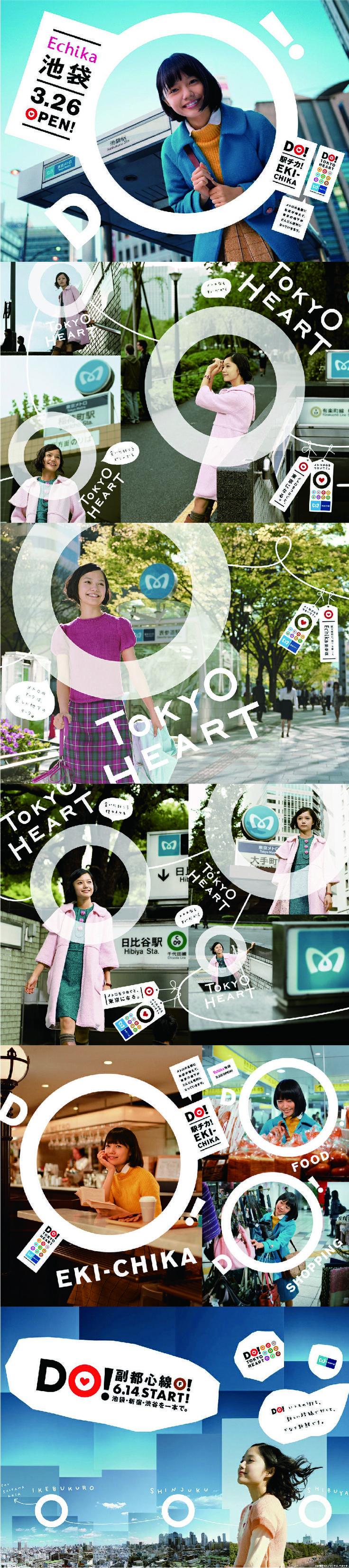 advertising | 宮﨑あおい TOKYO HREAT(東京メトロ) | DO! TOKYO HEART|エチカ池袋篇 #japan #japanese #advertising: