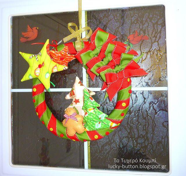 Χριστουγεννιάτικο στεφάνι με υφασμάτινα στολίδια