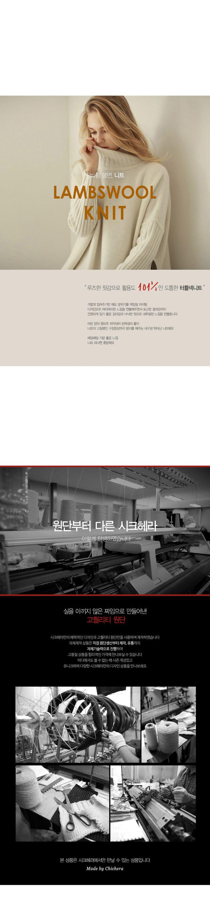 [램스울슬릿니트]