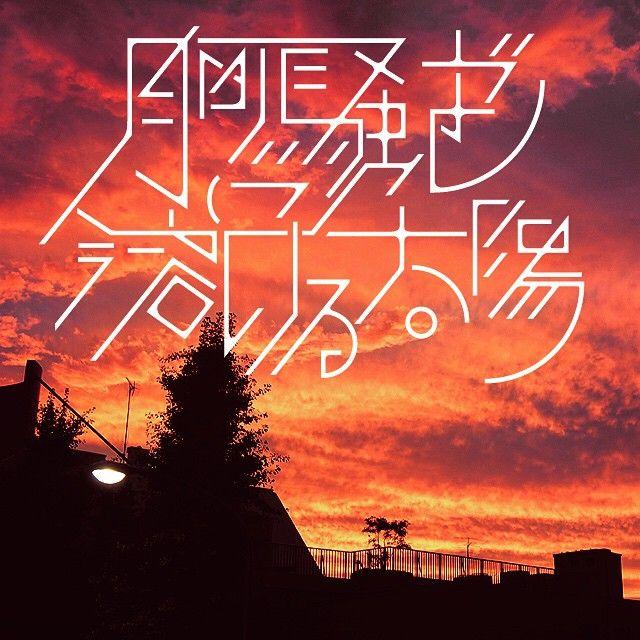 0627 胸騒ぎに溶ける太陽 #typography #design #graphic #logo #photo #olympuspen #タイポグラフィ #タイポ #デザイン #グラフィック #ロゴ #PPPハウス
