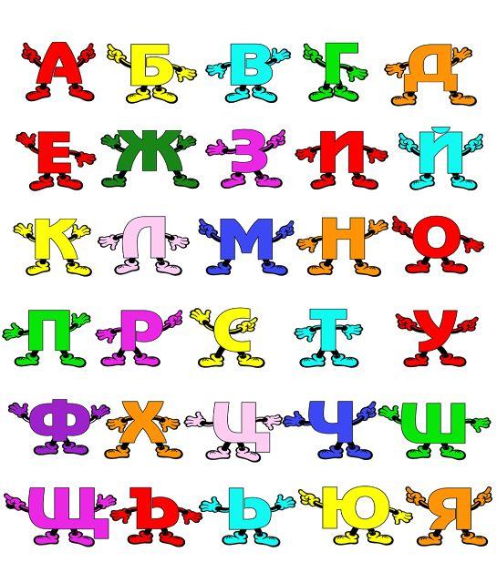 Малки звездички: Забавна азбука