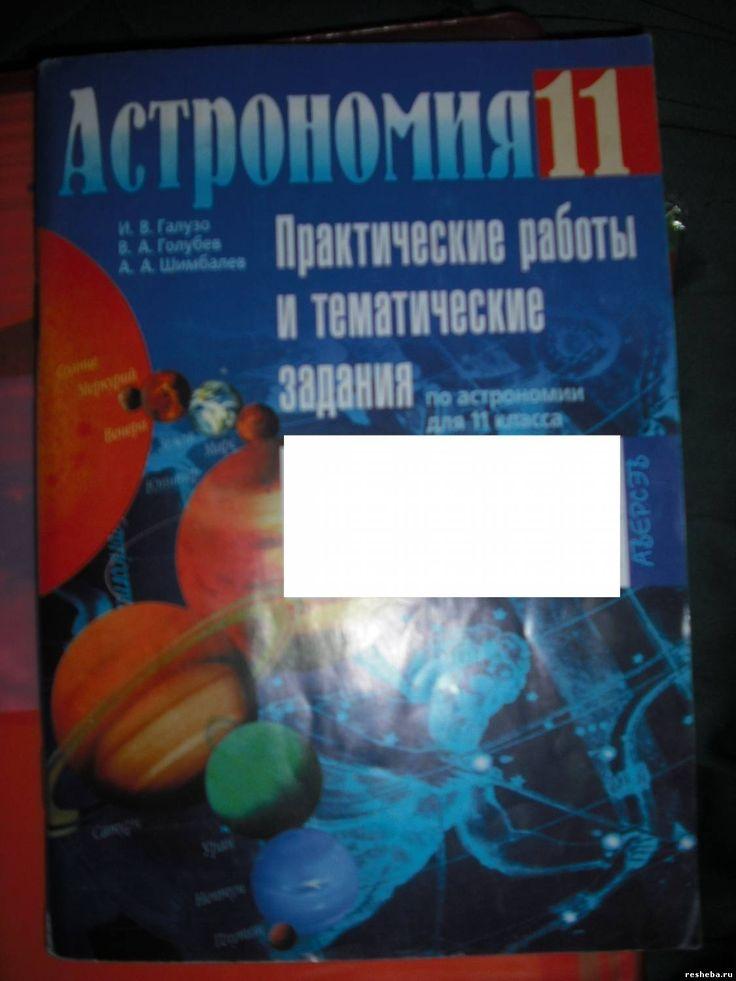 книге астрономия практикум пособие по а.а гамза решебник