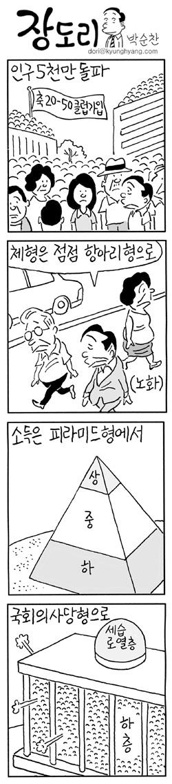 2012년 6월 25일자 경향신문 장도리 만화입니다.