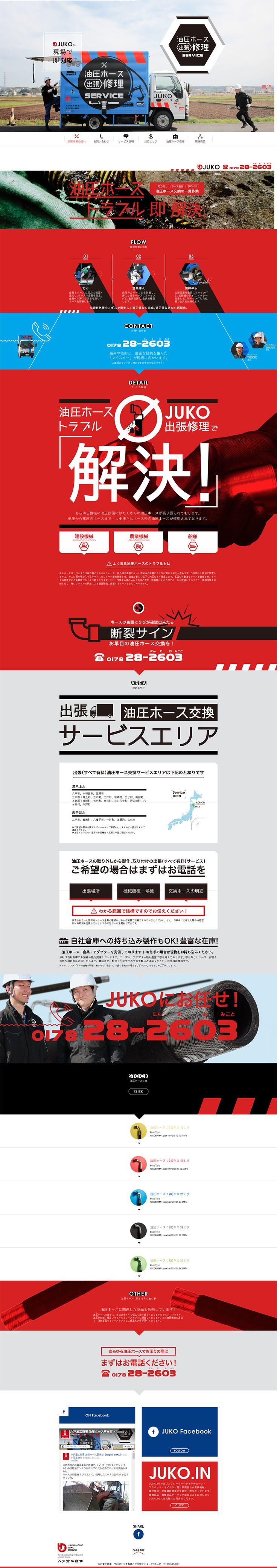 八戸重工商事の油圧ホース修理|WEBデザイナーさん必見!ランディングページのデザイン参考に(かっこいい系)