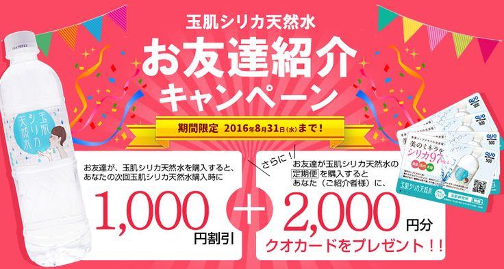 玉肌シリカ天然水 お友達紹介紹介キャンペーン