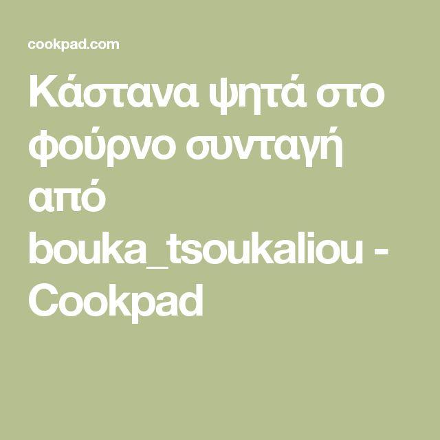 Κάστανα ψητά στο φούρνο συνταγή από bouka_tsoukaliou - Cookpad