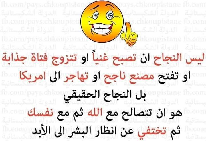 Pin By Bįcĥatẹ On نكت Dz Arabic Quotes Quotes Just Girl Things