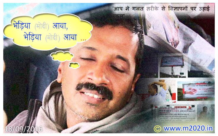 Cartoon, Aam Aadmi Party Advertisement against Supreme Court Decision, Toon…