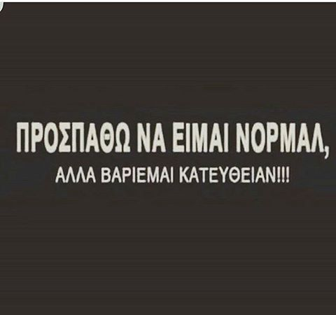 #normal #greek_funny_quotes #edita…