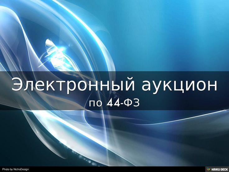 Электронный аукцион по госзакупкам  Электронная подпись - www.torgi02.ru,   info@torgi02.ru