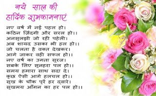 Happy New Year Quotes Wishes In Hindi | Images Pictures Messeges Greetings
