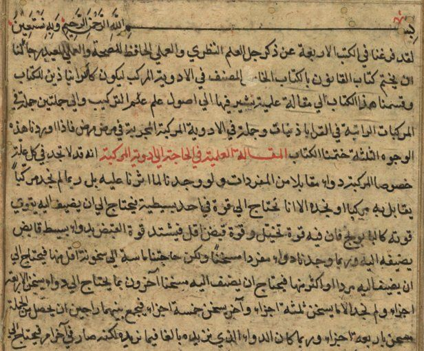 origins and foundation of islamic medicine history essay Read and learn for free about the following article: a brief history of western  culture  islamic culture played an important role in preserving and translating  ancient  of the ancient roman empire and this is the foundation for the  renaissance  readers were empowered and in many ways we can trace the  origin of our.