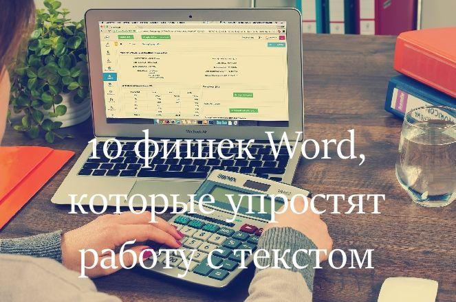 10 фишек Word, которые упростят работу с текстом ...