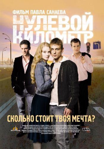 Смотреть Нулевой километр (HD-720 качество) (2007) онлайн — Фильмы HD-720 качество онлайн