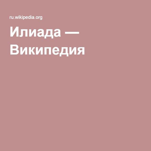 Илиада — Википедия
