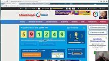 Социальный Шанс уникальная бесплатная лотерея, угадывай числа и получай шанс на 10 000 рублей выигрыша ежедневно !!!