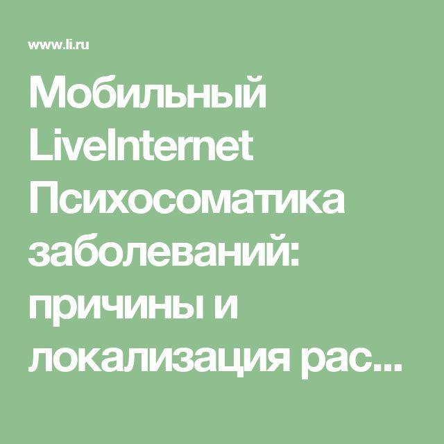 Мобильный LiveInternet Психосоматика заболеваний: причины и локализация распространённых заболеваний | Ирцейс - В сетях всемирной паутины... |