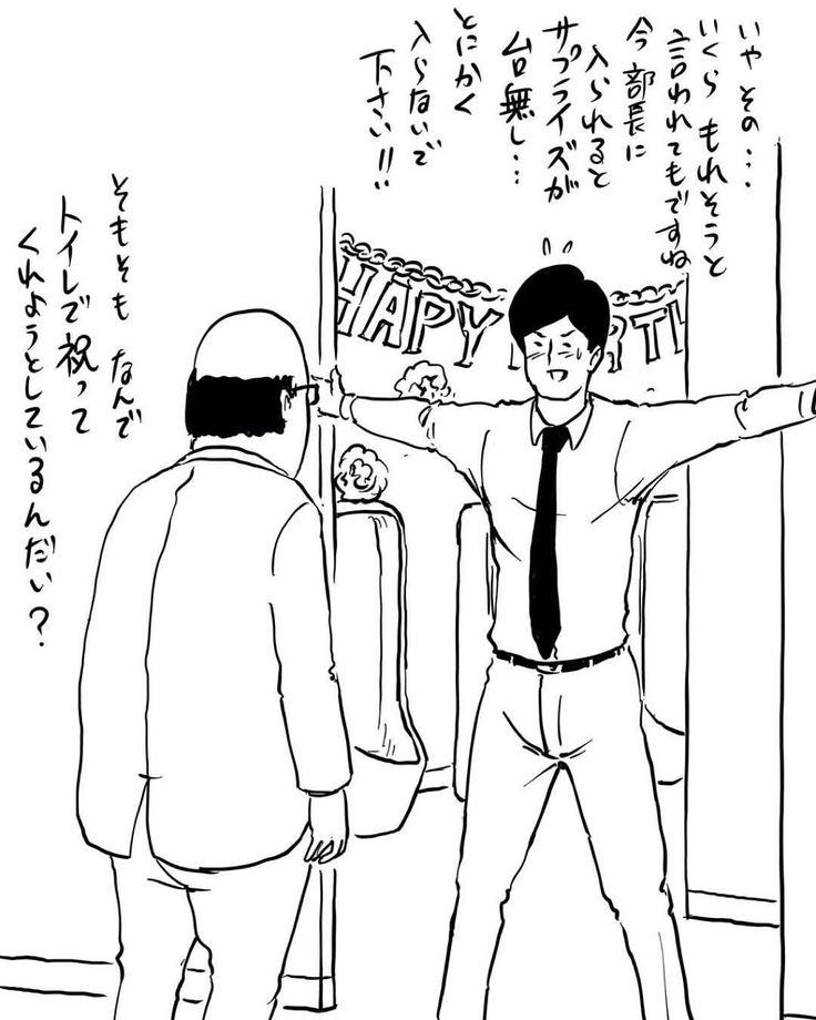 #サラリーマン山崎シゲルシーズン3 vol.83