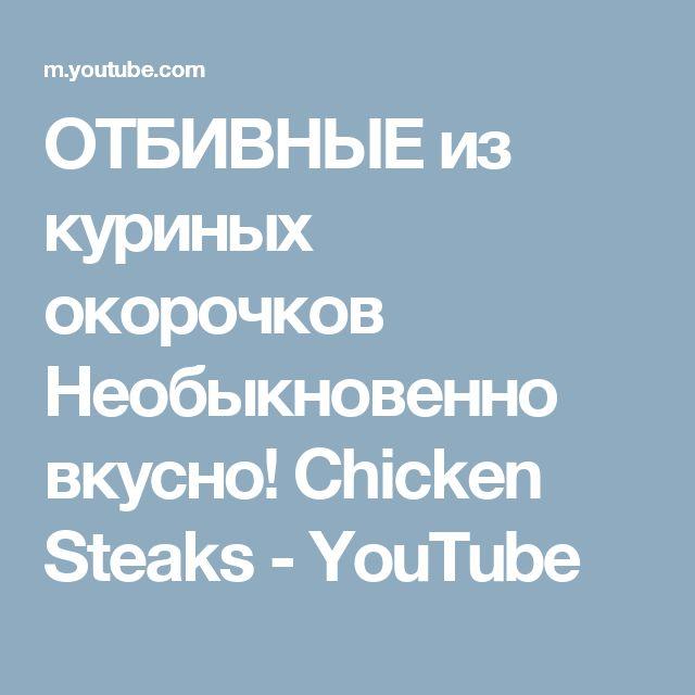 ОТБИВНЫЕ из куриных окорочков  Необыкновенно вкусно! Chicken Steaks - YouTube