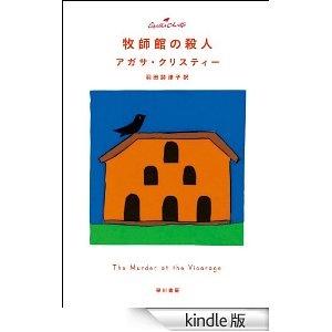 牧師館の殺人   / Mar. 3, 2013