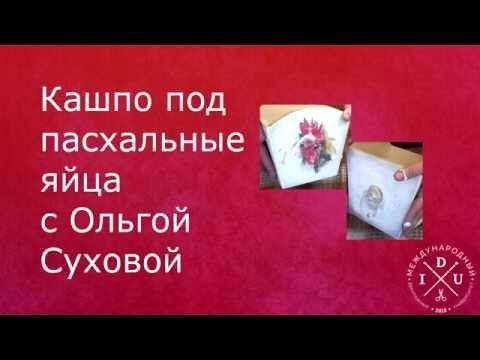 Нарезка ))) Кашпо под пасхальные яйца с Ольгой Суховой