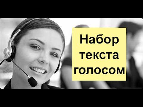 Набор текста голосом! Вы говорите - компьютер записывает! | Pro100 Polezno