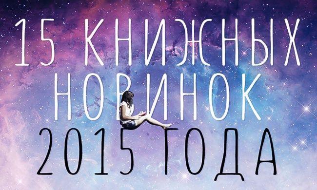 15лучших книг 2015 года