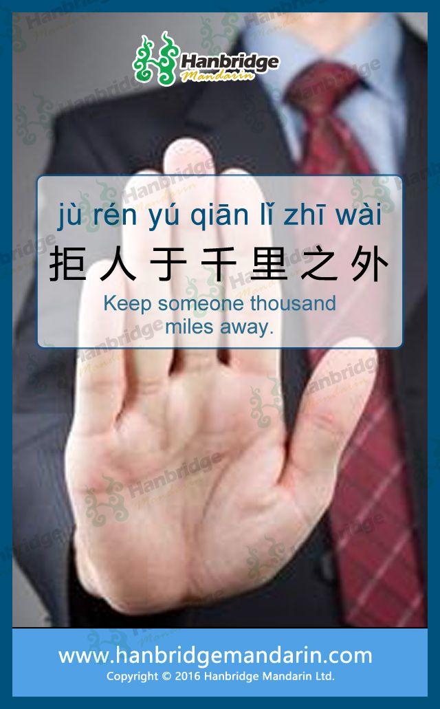 Learn Chinese Idiom 拒人于千里之外 jù rén yú qiān lǐ zhī wài  Keep someone thousand miles away.