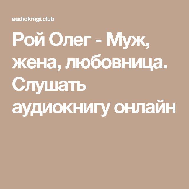 Рой Олег - Муж, жена, любовница. Слушать аудиокнигу онлайн