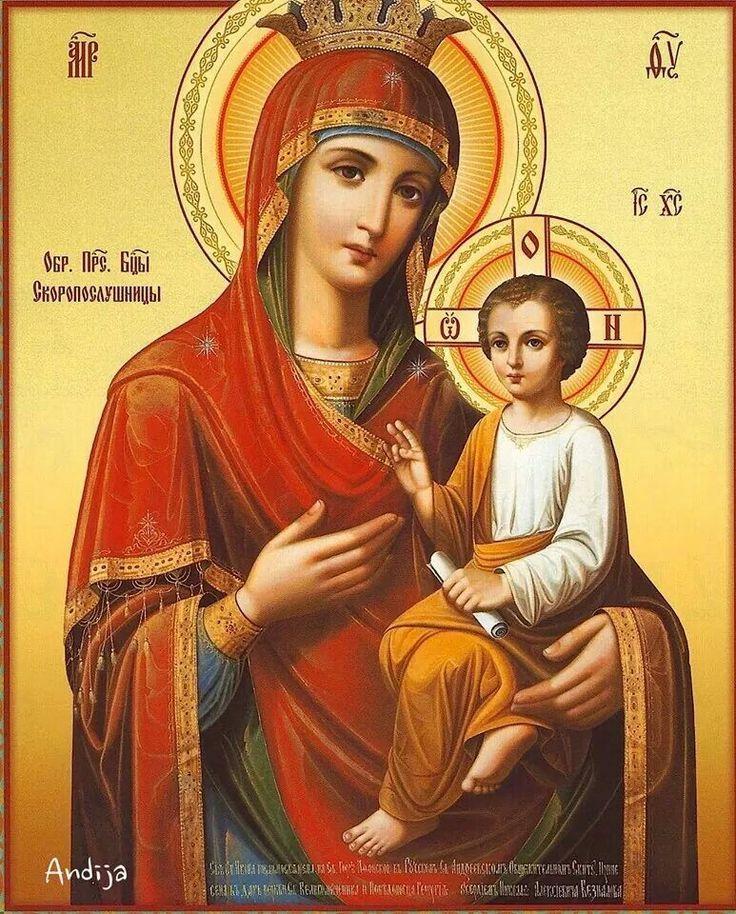 Православные иконы картинки смотреть