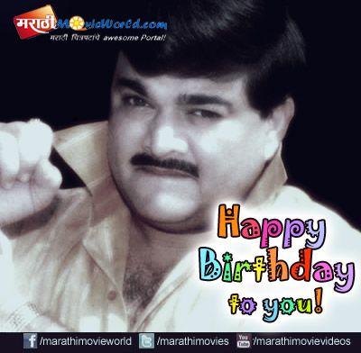 Today's Birthday Star = Actor Prashant Damle.  Team MarathiMovieworld.com Wishing him very very happy birthday !! know more @ http://bit.ly/1e01ogb