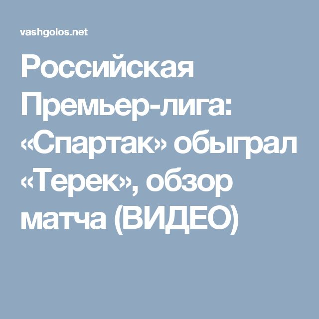 Российская Премьер-лига: «Спартак» обыграл «Терек», обзор матча (ВИДЕО)