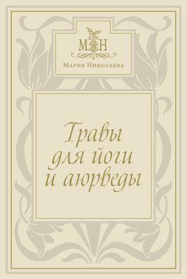 Автор: Мария Николаева