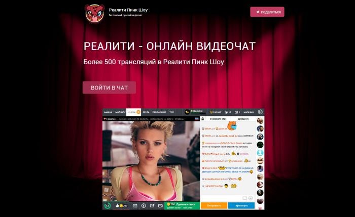 chat-seks-onlayn-russkiy