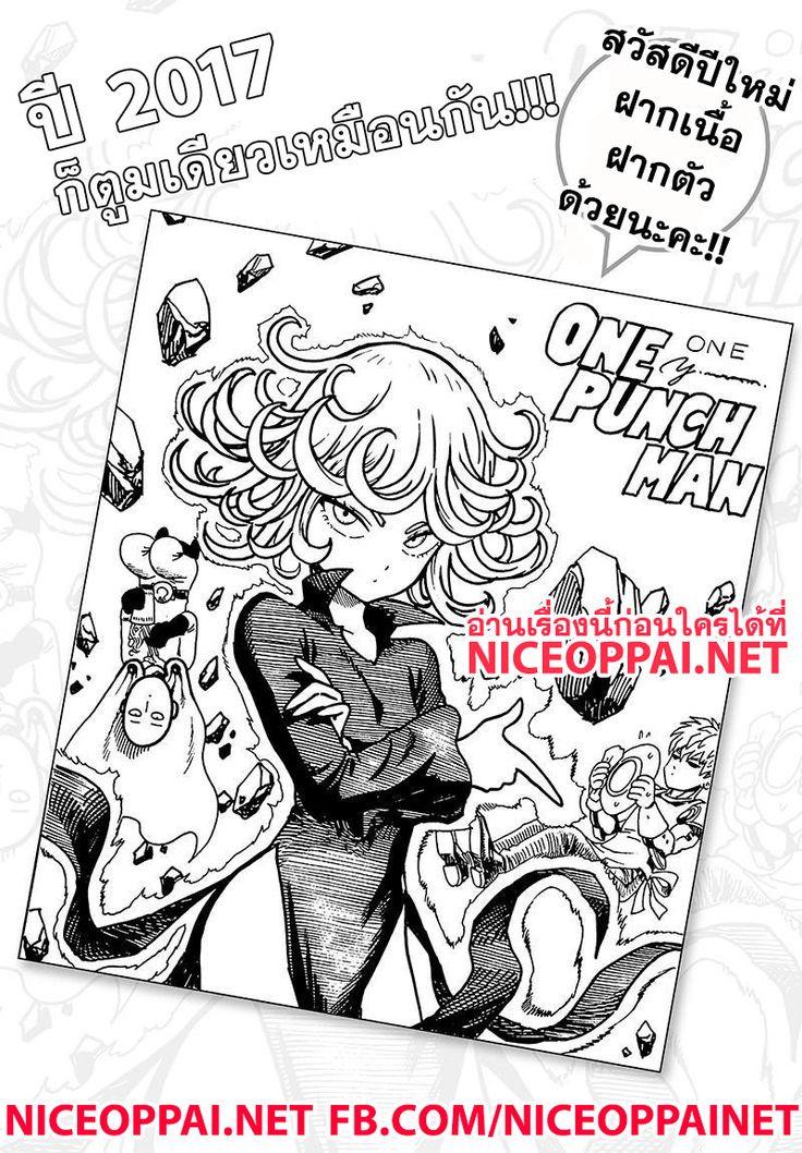 อ่าน One Punch Man ตอนที่ 70.2 เก่งคือความสนุก 2 TH แปลไทยล่าสุด