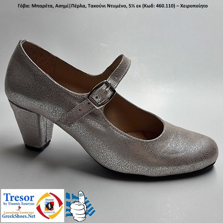 Δείτε το και αγοράστε το από το e-shop μας @ https://bit.ly/2DYlbKM #GreekShoes #GreekSandals - Tresor by Yiannis Xouryas ● ΙΩάΝΝΗΣ ΞΟΥΡΓΙάΣ - Γυν. Υποδ. Πολυτελείας & Mεγάλα Mεγέθη - #Handmade #Παραδοσιακά #Υποδήματα Χορού - Web/E-Shop: http://www.greekshoes.net, FB: https://www.facebook.com/Greekshoes, Instagram: https://www.instagram.com/greekshoes/ - Walk in Beauty. Walk in Comfort. - #Trace #Greek #Xoroparadosiaka #Paradosiaka #Folklore #Shoes #Bigshoes #Traditional #Dance #Woman…