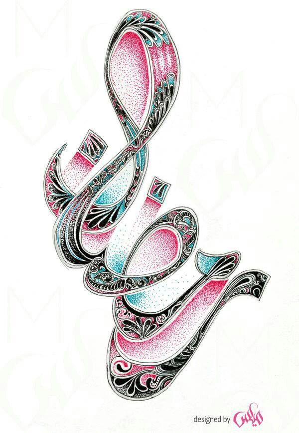 Ramadan...I remember those days with you lol :::: PINTEREST.COM ::::