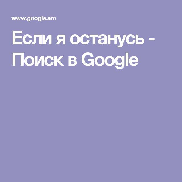 Если я останусь - Поиск в Google