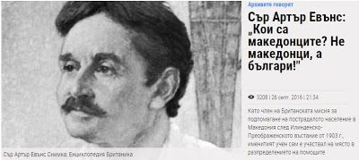 Ότι δεν κάνει η Ελληνική(;;;;) κυβέρνηση,το κάνουν οι Βούλγαροι:«Ο Άρθρουρ Έβανς το 1903 δεν βρήκε «Μακεδόνες» στη Μακεδονία»…