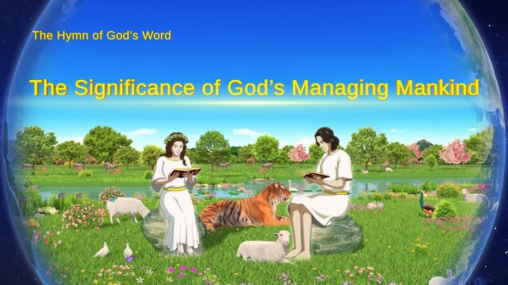 "The Hymn of God's Word ""The Significance of God's Managing Mankind"" 