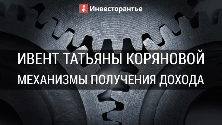 Ивент Татьяны Коряновой дал механизмы получения дохода