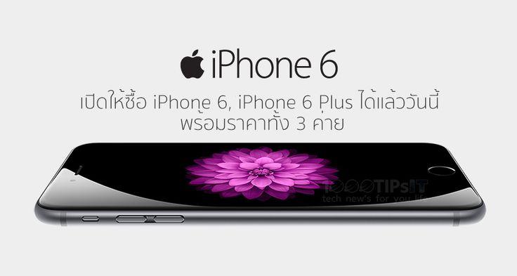 เปิดให้ซื้อ iPhone 6, iPhone 6 Plus ได้แล้ววันนี้ พร้อมราคาทั้ง 3 ค่าย http://www.1000tipsit.com/buy-iphone-6-iphone-6-plus-is-available-now/
