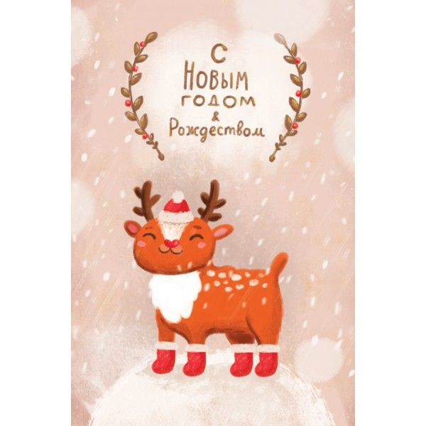 Deer - Postcards, Christmas and New Year