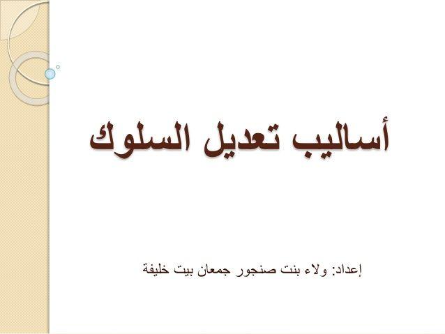 أساليب تعديل السلوك Arabic Calligraphy Calligraphy