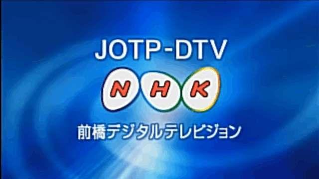 緊急警報放送 2006年11月15日 NHK - Google 検索