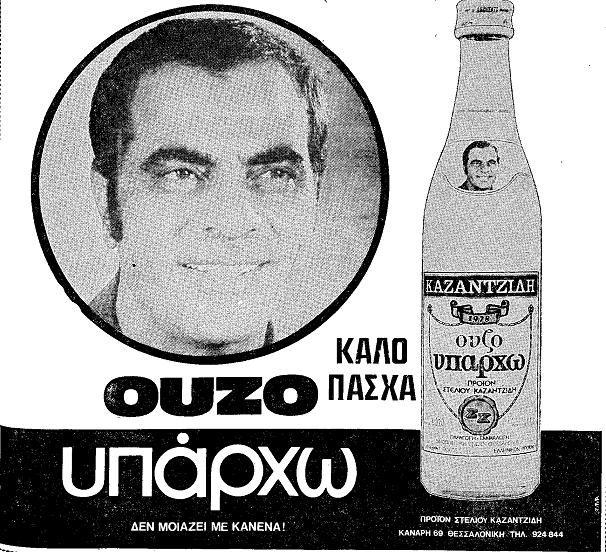 old greek ads -greek ouzo -Να πίνεις ούζο και να βλέπεις τον Καζατζίδη.