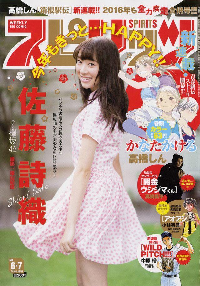 本日1月4日発売の「週刊ビッグコミックスピリッツ」6・7合併号で、欅坂46の佐藤詩織が表紙および巻頭グラビアに登場している。