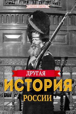 Скачать Другая история России n/a FB2 EPUB TXT